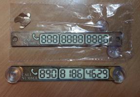 Табличка с номером телефона под лобовое стекло